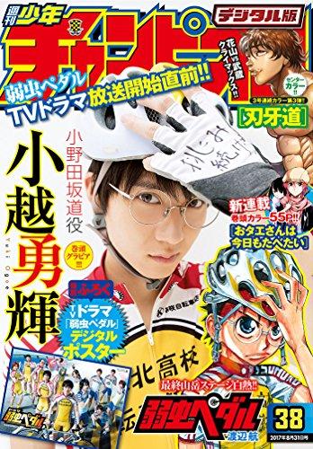 週刊少年チャンピオン 2017年38号 [Weekly Shonen Champion 2017-38]