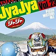 ジャジャ 23 (サンデーGXコミックス)