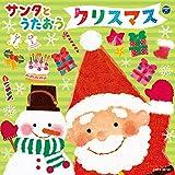 サンタとうたおう クリスマス ユーチューブ 音楽 試聴