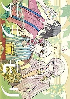[iko]のテラモリ(3) (裏少年サンデーコミックス)