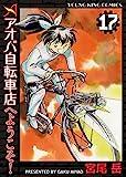 アオバ自転車店へようこそ!(17) (ヤングキングコミックス)