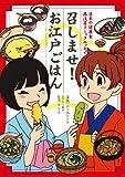 召しませ! お江戸ごはん 日本の健康食 再注目コミックエッセイ<召しませ! お江戸ごはん 日本の健康食 再注目コミックエッセイ>