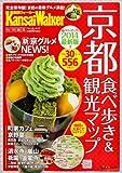 ウォーカームック  61804‐82  京都食べ歩き&観光マップ (ウォーカームック 378)
