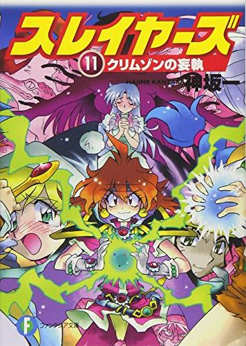 スレイヤーズ11 クリムゾンの妄執 (ファンタジア文庫)