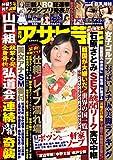 週刊アサヒ芸能 2019年 09/05号 [雑誌]