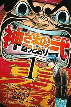 [金城宗幸]の神さまの言うとおり弐(1) (週刊少年マガジンコミックス)