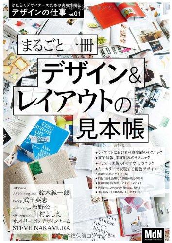 デザインの仕事 vol.01 まるごと一冊 デザイン & レイアウトの見本帳 (インプレスムック デザインの仕事 vol. 1)の詳細を見る