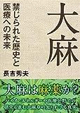 大麻 禁じられた歴史と医療への未来 (コスミック・知恵の実文庫)