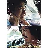 生きちゃった [DVD]