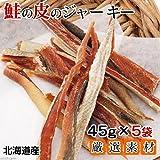 お買い得5袋セット 北海道産 鮭の皮のジャーキー 45g×5袋 国産 犬猫用おやつ PackunxCOCOA