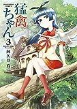 猛禽ちゃん 3 (裏少年サンデーコミックス)