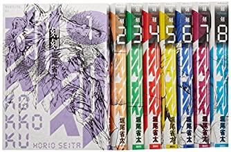 刻刻 コミック 1-8巻セット (モ-ニングKC)