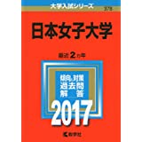 日本女子大学 (2017年版大学入試シリーズ)