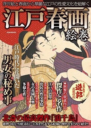 江戸春画絵巻 (英和ムック)