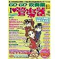 Go ! Go ! GUITAR (ギター) 2011年 05月号別冊 『Go ! Go ! 吹奏楽 2011春号』 [雑誌]