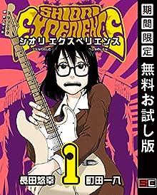 SHIORI EXPERIENCE ジミなわたしとヘンなおじさん 1巻【期間限定...