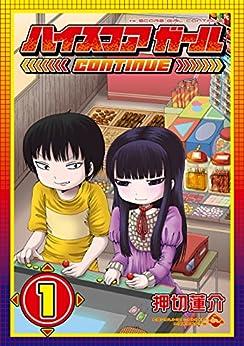 [押切蓮介]のハイスコアガール CONTINUE 1巻 (デジタル版ビッグガンガンコミックスSUPER)