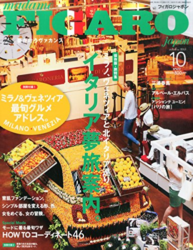 madame FIGARO japon (フィガロ ジャポン)  2015年 10 月号 [ミラノ、ヴェネツィアと北イタリア巡り イタリア夢旅案内。]