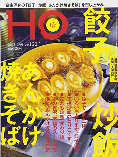 HO vol.123(餃子・炒飯・あんかけ焼きそば)