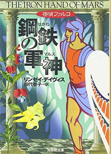 密偵ファルコ 鋼鉄の軍神(マルス) (光文社文庫)の詳細を見る