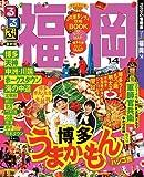 るるぶ福岡'14 (国内シリーズ) 画像