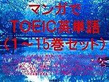 マンガでTOEIC英単語(1〜15巻セット)