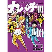 カバチ!!! -カバチタレ!3-(10) (モーニングコミックス)