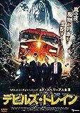 デビルズ・トレイン[DVD]