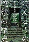 ほんとうの琉球の歴史 神人が聞いた真実の声 角川フォレスタ