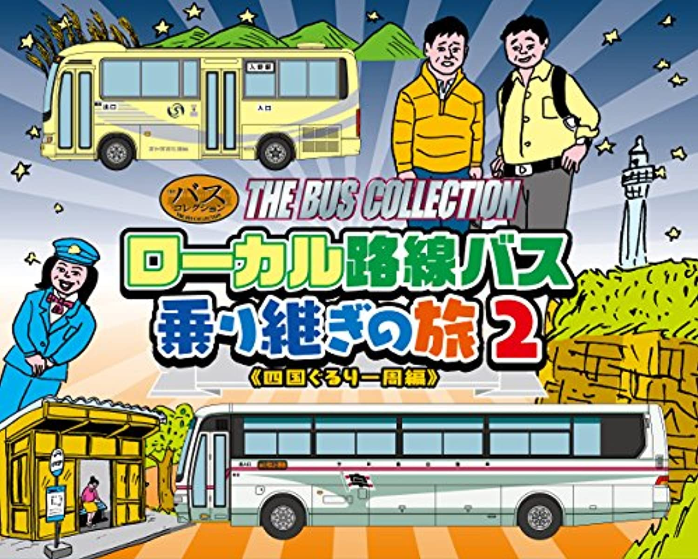 トミーテック ジオコレ バスコレクション ローカル路線バス乗継の旅2 四国ぐるり一周編 ジオラマ用品 (メーカー初回受注限定生産)