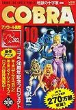 COBRA 地獄の十字軍前編 (MFコミックス)