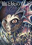 血と灰の女王 2 (裏少年サンデーコミックス)