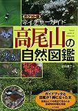 ポケット版 ネイチャーガイド 高尾山自然図鑑 (ポケット版ネイチャーガイド)