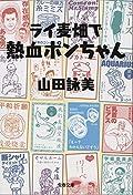 山田詠美『ライ麦畑で熱血ポンちゃん』の表紙画像