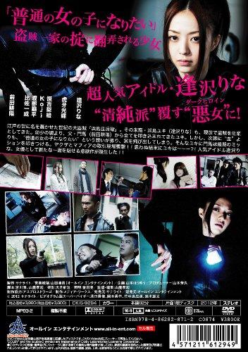 BAD女(ガール) [DVD]