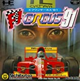 F1サーカス 91 【PCエンジン】