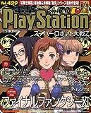 電撃 PlayStation (プレイステーション) 2008年 10/10号 [雑誌]