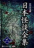 日本怪談全集 二 (<CD>)