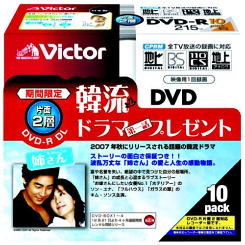 Victor 映像用DVD-R 片面2層 CPRM対応 8倍速 215分 8.5GB 10枚 日本製 韓流ドラマ「姉さん」DVD第一話付き VD-R215HC10