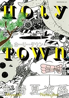 漫画『ホーリータウン』の感想・無料試し読み