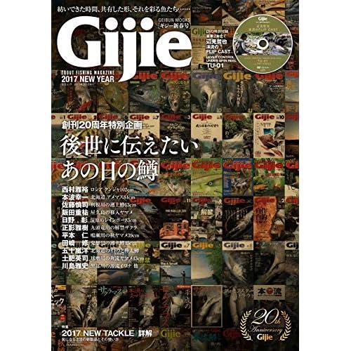 Gijie 2017 新春号 (GEIBUN MOOKS)