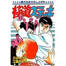 極道ステーキ 13巻