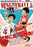 バレーボール 2015年 11 月号 [雑誌]の画像