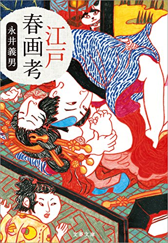 Amazon.co.jp: 江戸春画考 (文...