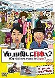 YOUは何しに日本へ? マーティン&ニセコYOU編 [DVD]