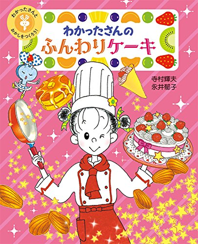 わかったさんの  ふんわりケーキ (わかったさんとおかしをつくろう! 3)