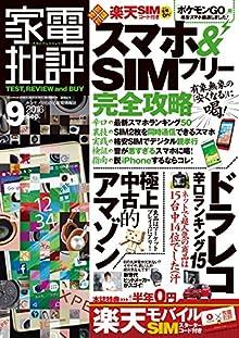 [雑誌] 家電評論 2016年09月