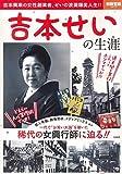 吉本せいの生涯 (別冊宝島)(書籍/雑誌)