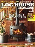 LOG HOUSE MAGAZINE(ログハウスマガジン) 2018年3月号 (2018-02-07) [雑誌]