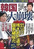 韓国大崩壊 (別冊宝島)
